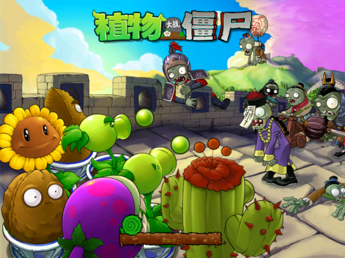 Plants-Vs-Zombies-Great-Wall