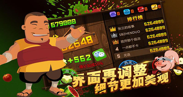 Localized Fruit Ninja integrates with WeChat in China.