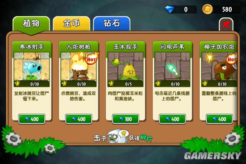 Screenshot of localized Plant vs. Zombies 2