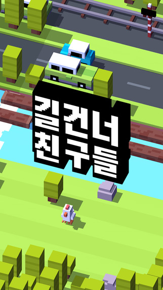 Screenshot of Crossyroad in Korean