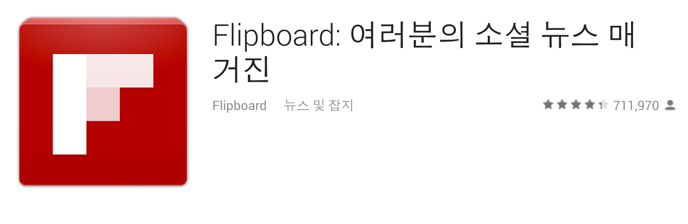 Flipboard-app-store-localization