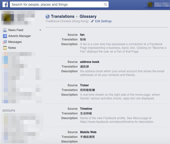facebook-translation-glossary