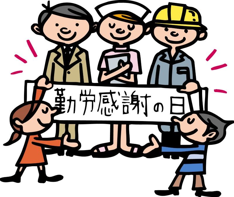 japanese-labor-thanksgiving-day